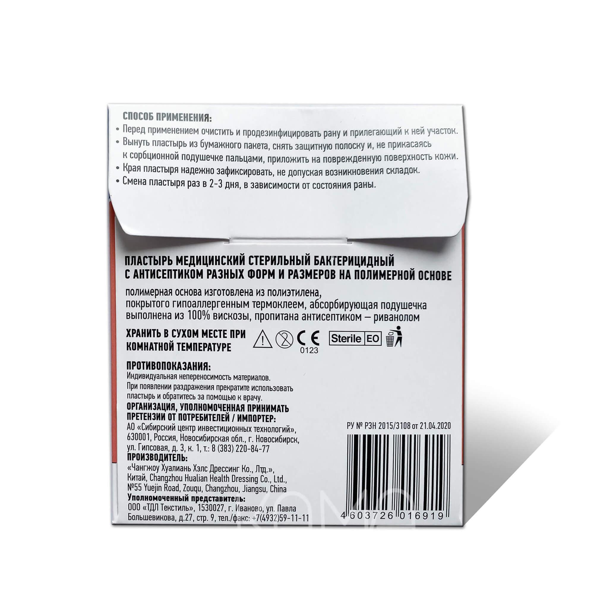 Пластыри водостойкие бактерицидные Мультиплекс Ватерпруф прозрачные, 2 размера, №15