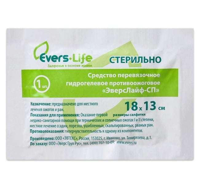 Салфетка противоожоговая обезболивающая ЭверсЛайф-СП 18х13 см