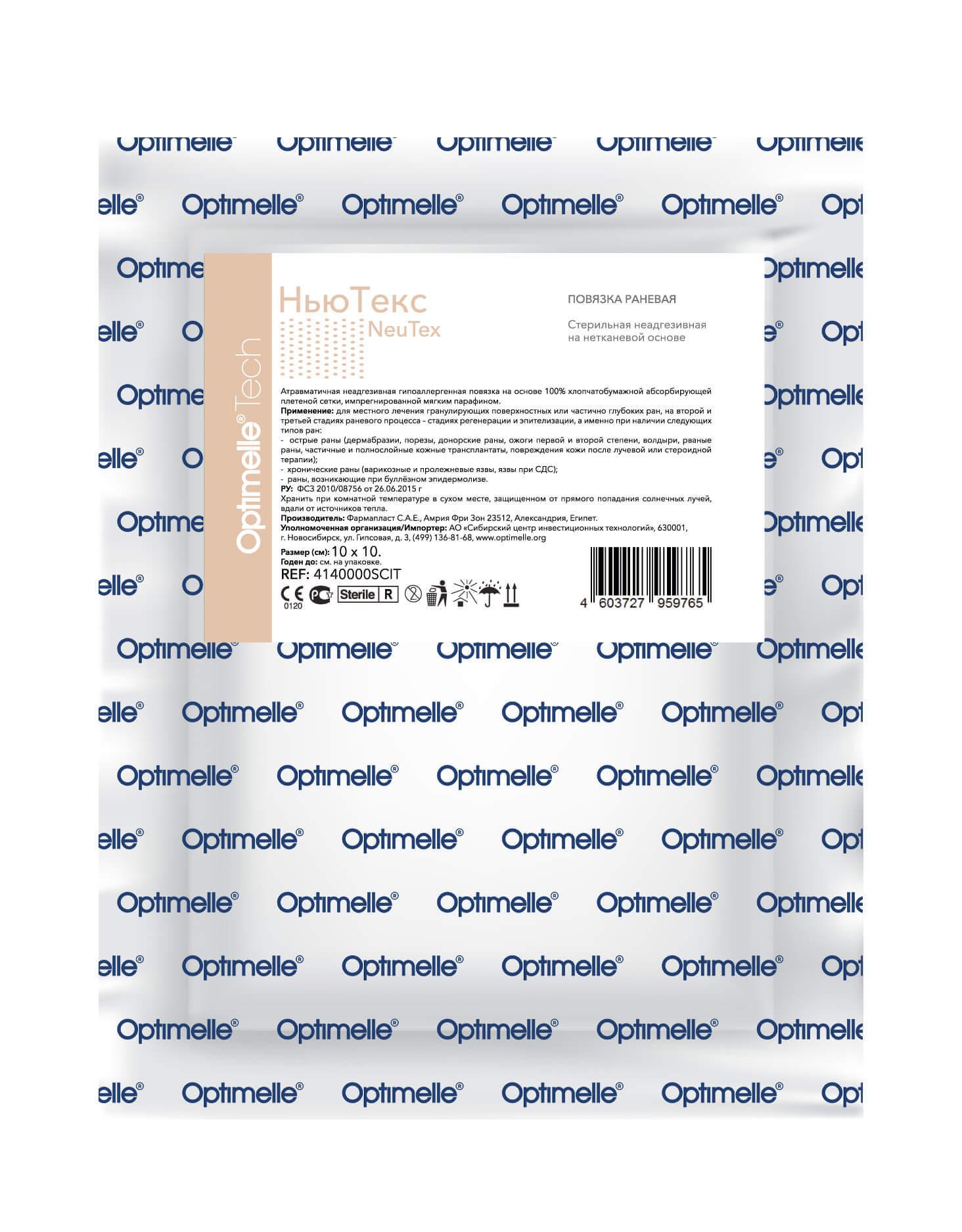 Повязка НьюТекс сетчатая 10х10 см