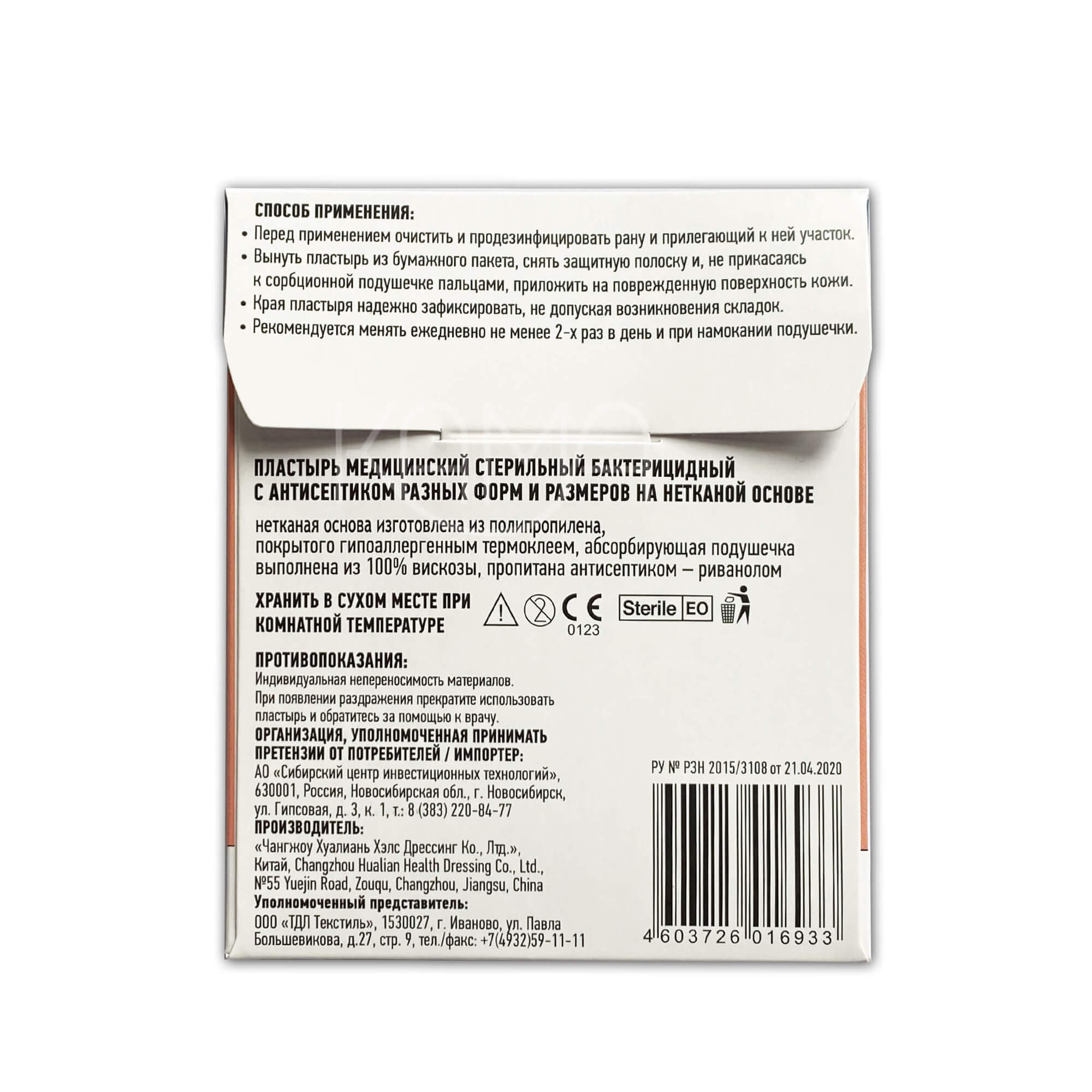 Пластырь бактерицидный на нетканой основе Стандарт Деликат телесный 19х72 мм, №10