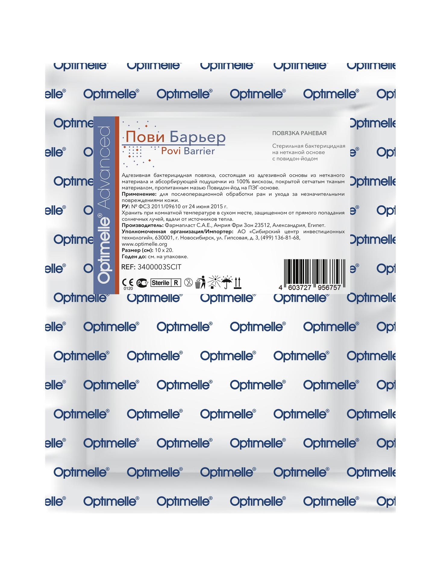 Повязка с повидон-йодом послеоперационная пластырная Пови Барьер 10х20 см
