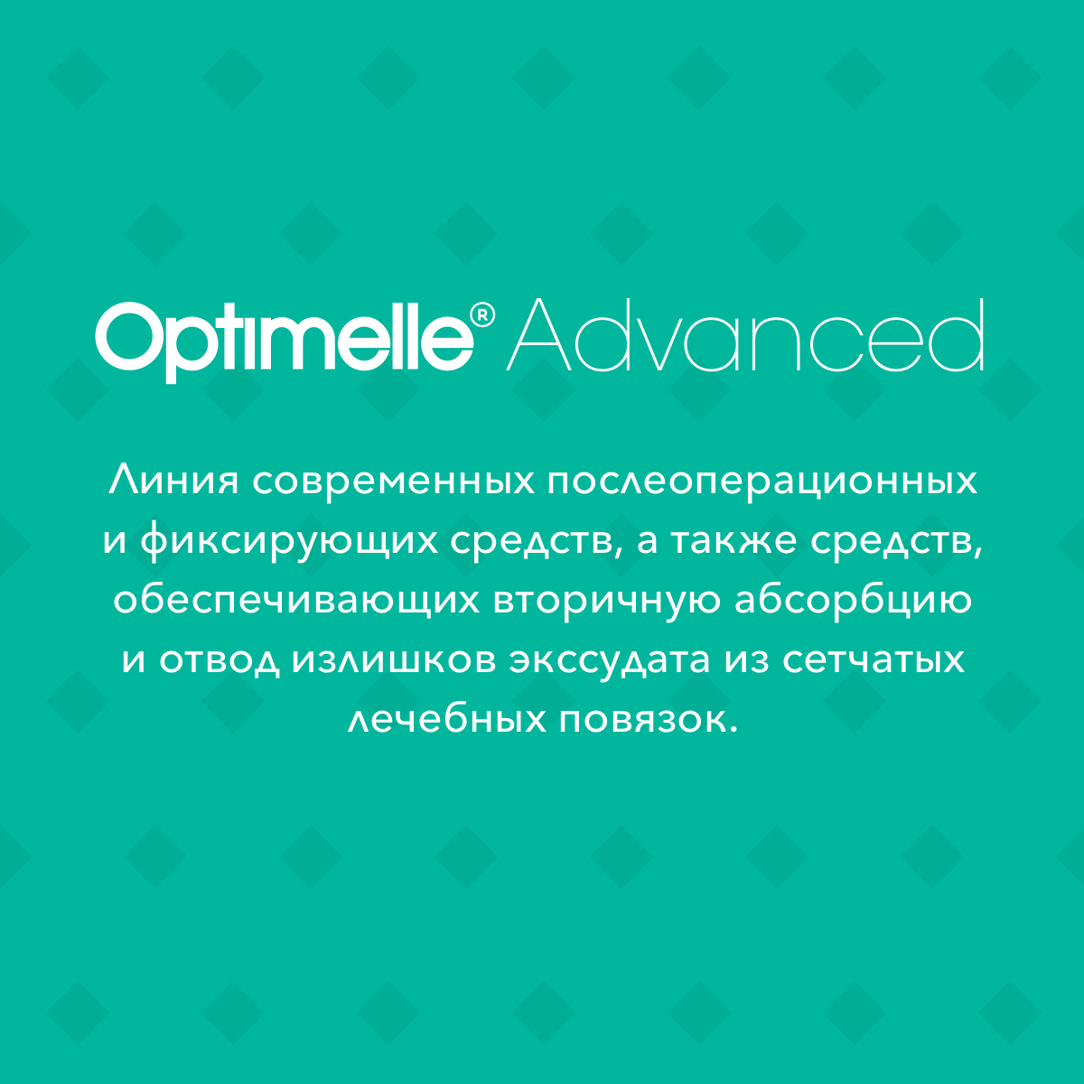 Повязка АйПад А офтальмологическая 6х8 см №10