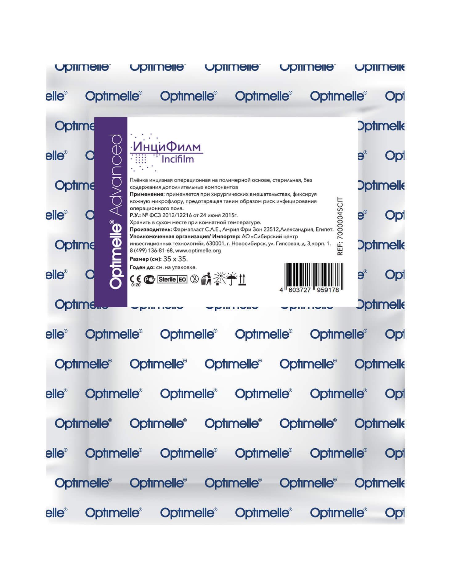 Плёнка инцизная операционная ИнциФилм 35х35 см