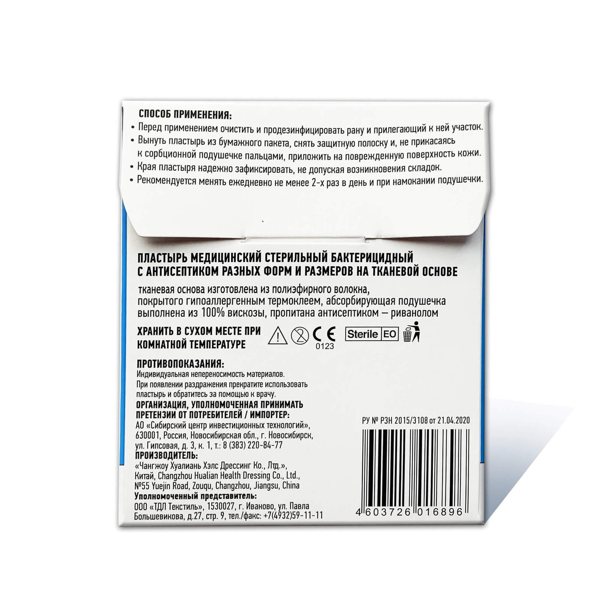 Пластырь бактерицидный на тканевой основе Стандарт Эластик телесный 19х72 мм, №10