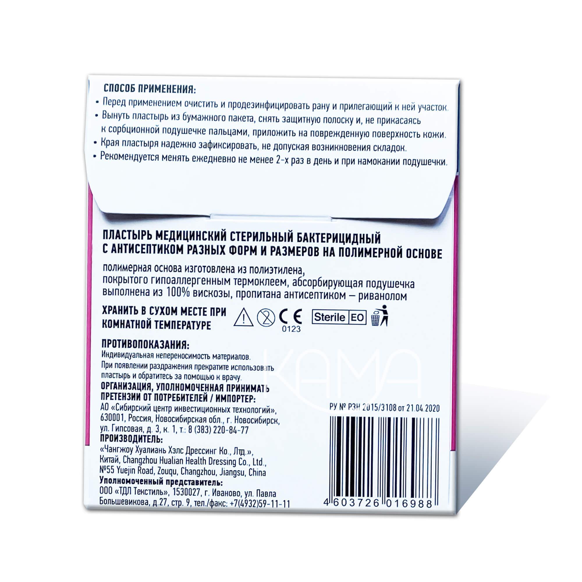Пластырь бактерицидный на полимерной основе Стандарт Клир прозрачный 19х72 мм, №10