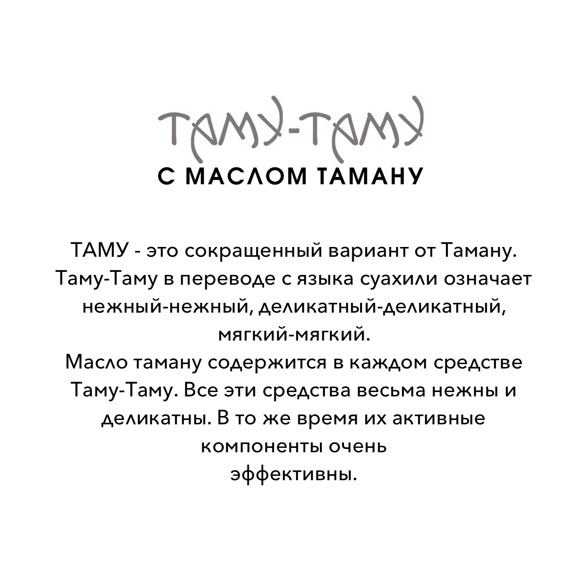 Крем Детский Таму-Таму с маслом Таману 10г