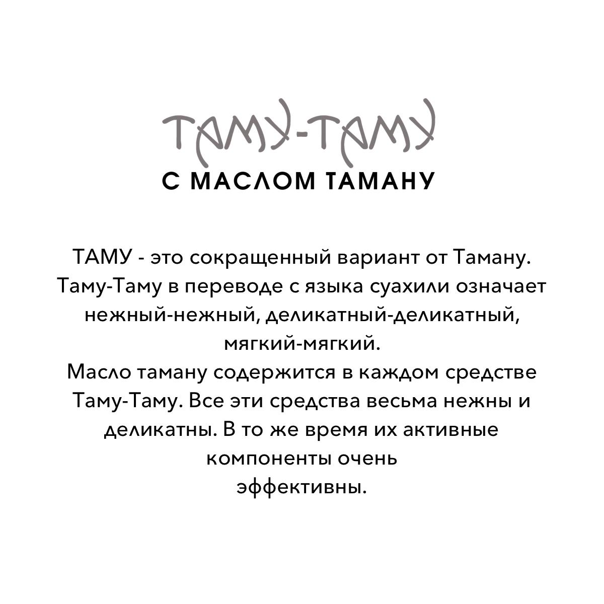 Крем Детский Таму-Таму с маслом Таману 90г